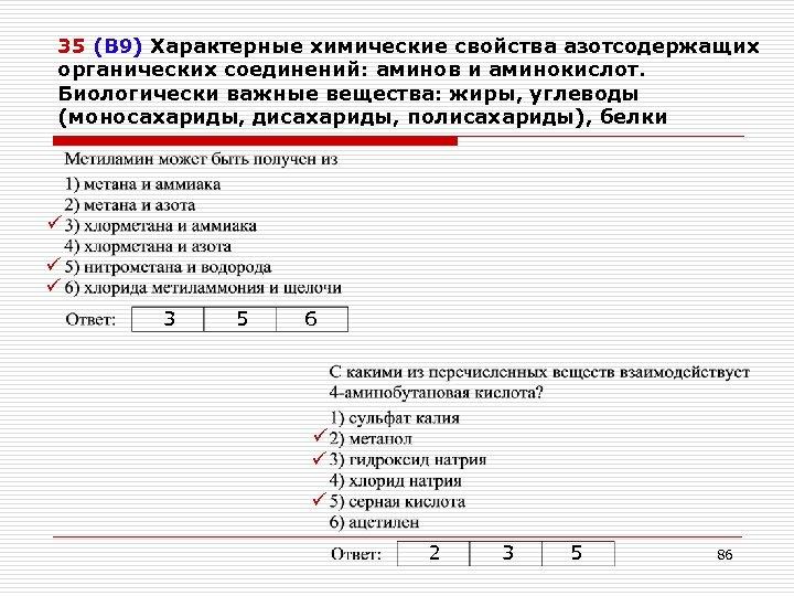 35 (В 9) Характерные химические свойства азотсодержащих органических соединений: аминов и аминокислот. Биологически важные