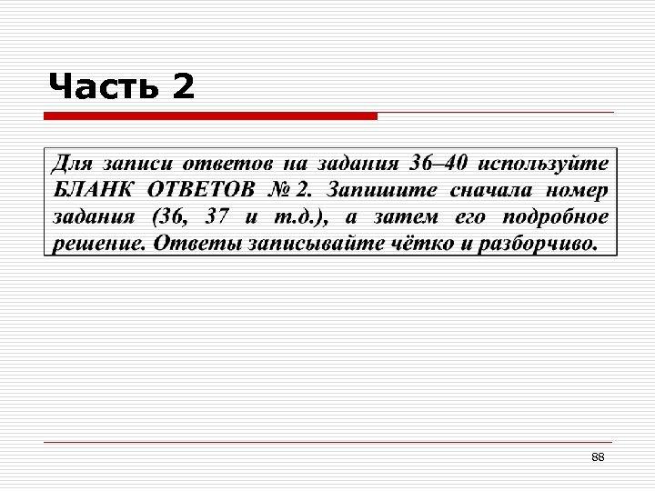 Часть 2 88