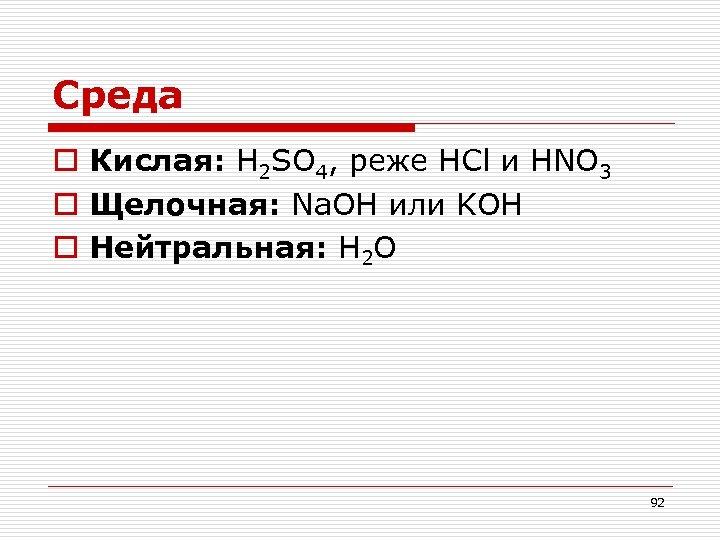 Среда o Кислая: H 2 SO 4, реже HCl и HNO 3 o Щелочная: