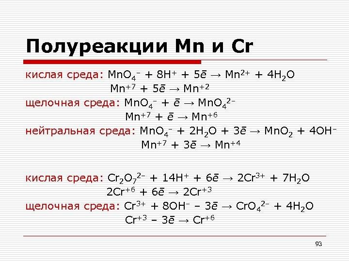 Полуреакции Mn и Cr кислая среда: Mn. O 4– + 8 H+ + 5ē