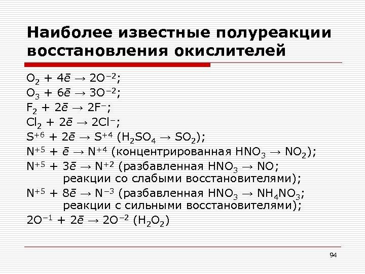 Наиболее известные полуреакции восстановления окислителей O 2 + 4ē → 2 O− 2; O