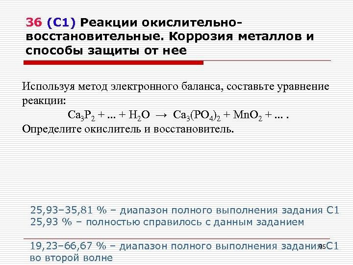 36 (С 1) Реакции окислительновосстановительные. Коррозия металлов и способы защиты от нее Используя метод
