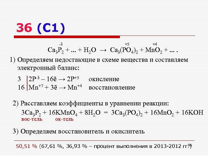 36 (С 1) -3 +5 +4 Са 3 P 2 +. . . +