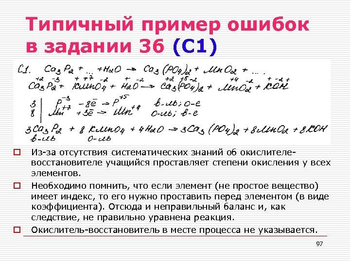 Типичный пример ошибок в задании 36 (С 1) o o o Из-за отсутствия систематических