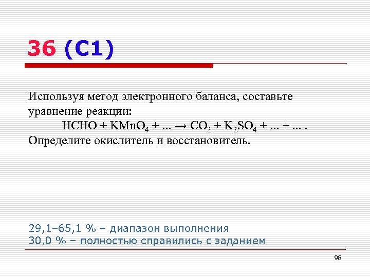 36 (С 1) Используя метод электронного баланса, составьте уравнение реакции: HCHO + KMn. O
