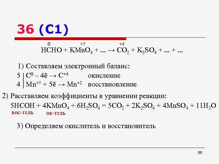 36 (С 1) 0 +7 +4 HCHO + KMn. O 4 +. . .