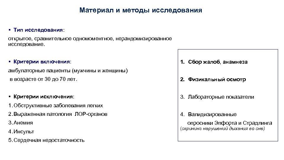 Материал и методы исследования § Тип исследования: открытое, сравнительное одномоментное, нерандомизированное исследование. § Критерии