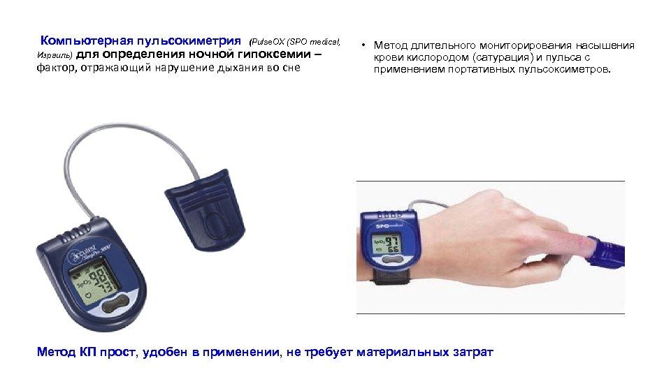 Компьютерная пульсокиметрия (Pulse. OX (SPO medical, Израиль) для определения ночной гипоксемии – фактор, отражающий