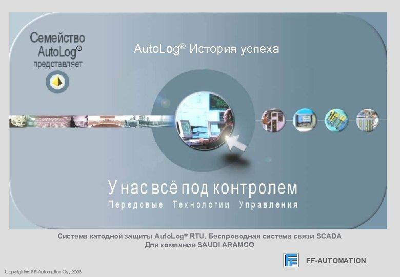 FF-AUTOMATION Auto. Log® История успеха Система катодной защиты Auto. Log® RTU, Беспроводная система связи