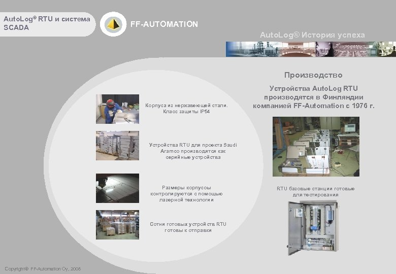 Auto. Log® RTU и система SCADA FF-AUTOMATION Auto. Log® История успеха Производство Корпуса из