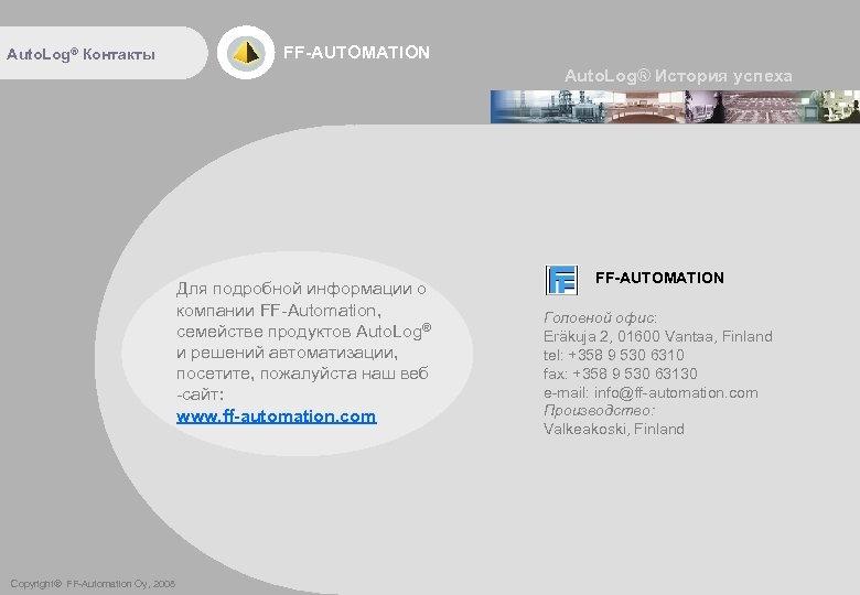 Auto. Log® Контакты FF-AUTOMATION Auto. Log® История успеха Для подробной информации о компании FF-Automation,