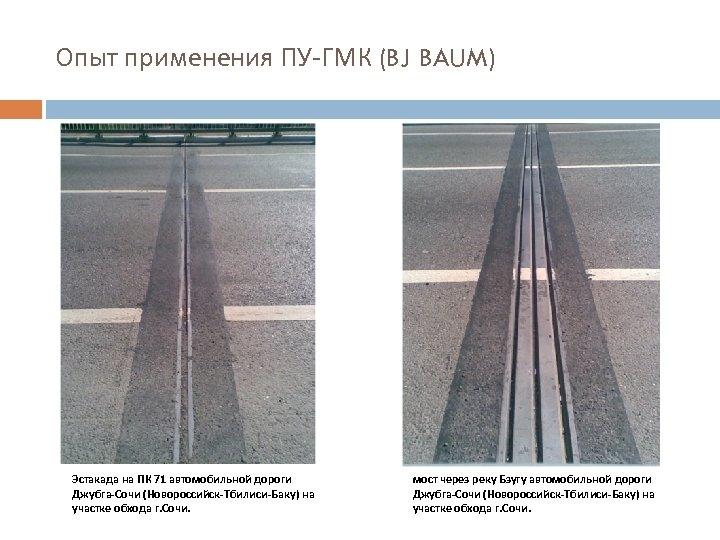 Опыт применения ПУ-ГМК (BJ BAUM) Эстакада на ПК 71 автомобильной дороги Джубга-Сочи (Новороссийск-Тбилиси-Баку) на