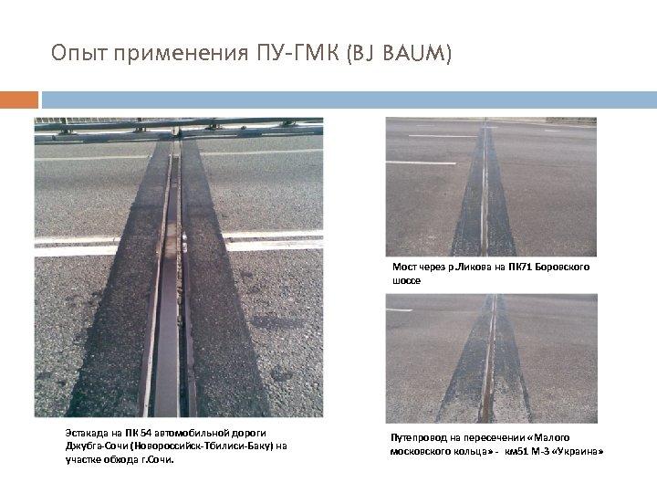 Опыт применения ПУ-ГМК (BJ BAUM) Мост через р. Ликова на ПК 71 Боровского шоссе