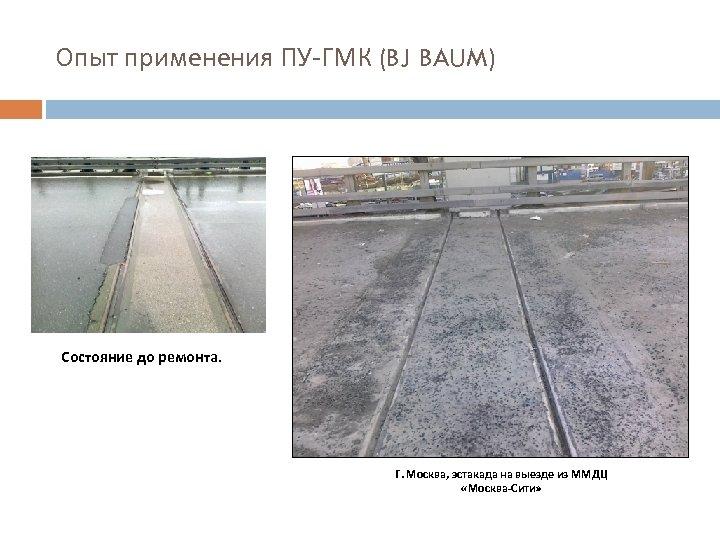 Опыт применения ПУ-ГМК (BJ BAUM) Состояние до ремонта. Г. Москва, эстакада на выезде из