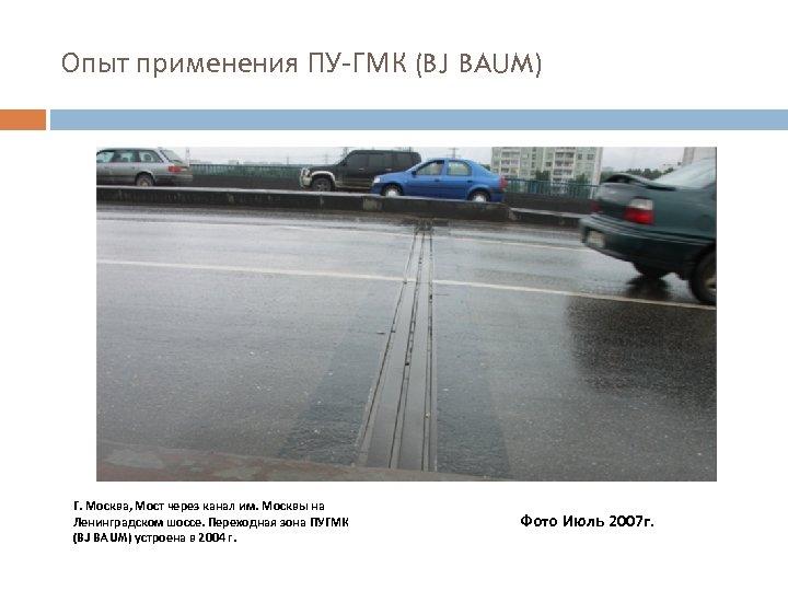 Опыт применения ПУ-ГМК (BJ BAUM) Г. Москва, Мост через канал им. Москвы на Ленинградском
