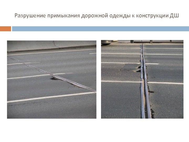 Разрушение примыкания дорожной одежды к конструкции ДШ