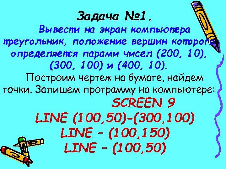 Задача № 1. Вывести на экран компьютера треугольник, положение вершин которого определяется парами чисел