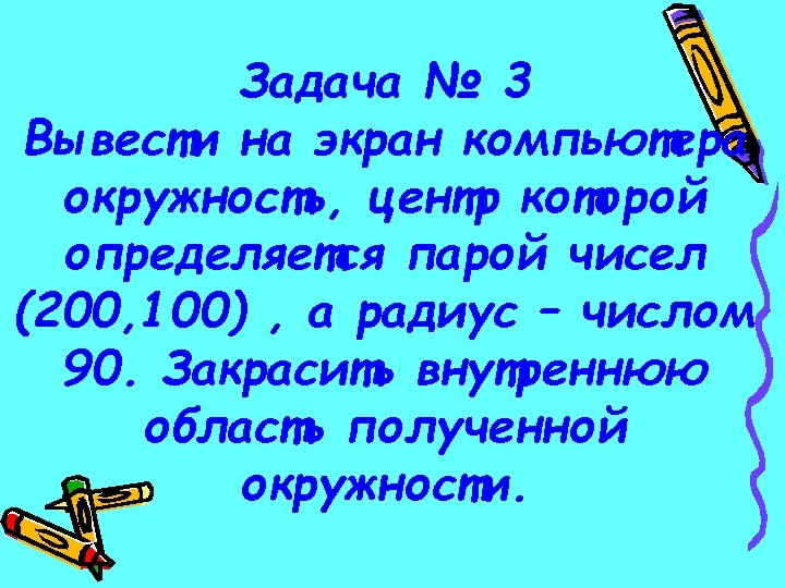 Задача № 3 Вывести на экран компьютера окружность, центр которой определяется парой чисел (200,