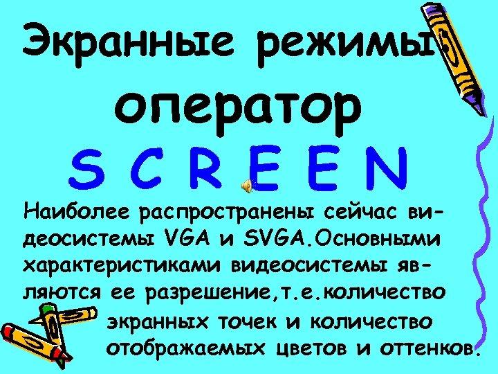 Экранные режимы: оператор S C R E E N Наиболее распространены сейчас видеосистемы VGA