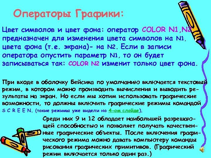 Операторы Графики: Цвет символов и цвет фона: оператор COLOR N 1, N 2 предназначен