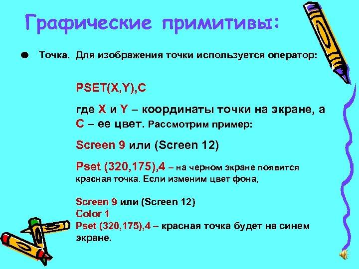 Графические примитивы: · Точка. Для изображения точки используется оператор: PSET(X, Y), C где Х