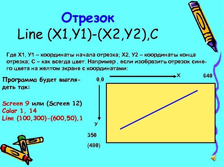 Отрезок Line (X 1, Y 1)-(X 2, Y 2), C Где Х 1, У