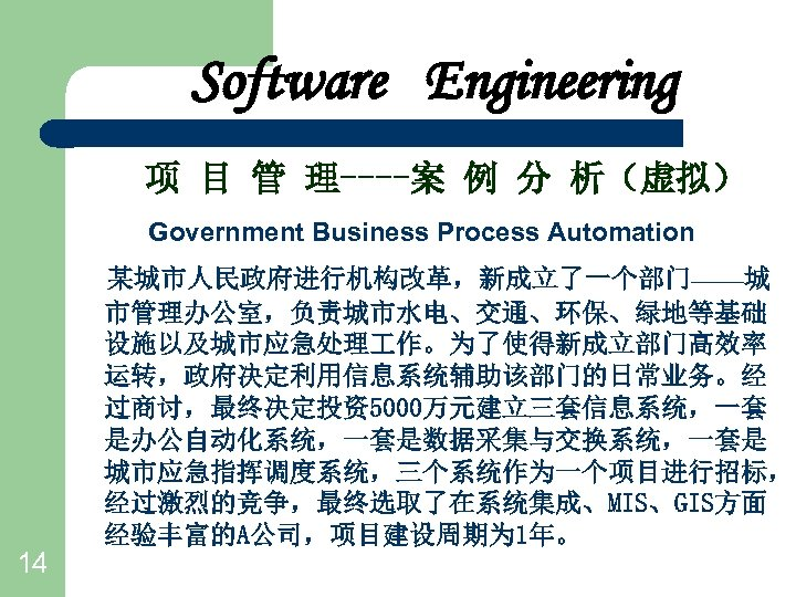 Software Engineering 项 目 管 理----案 例 分 析(虚拟) Government Business Process Automation 14