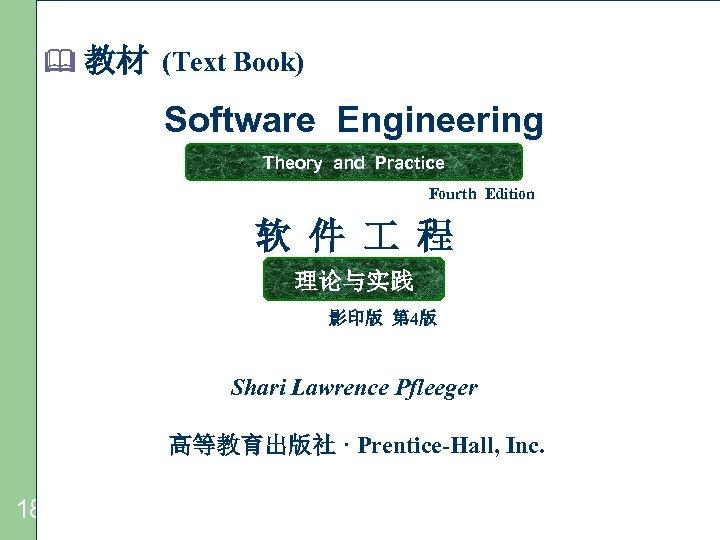 教材 (Text Book) Software Engineering Theory and Practice Fourth Edition 软 件 程
