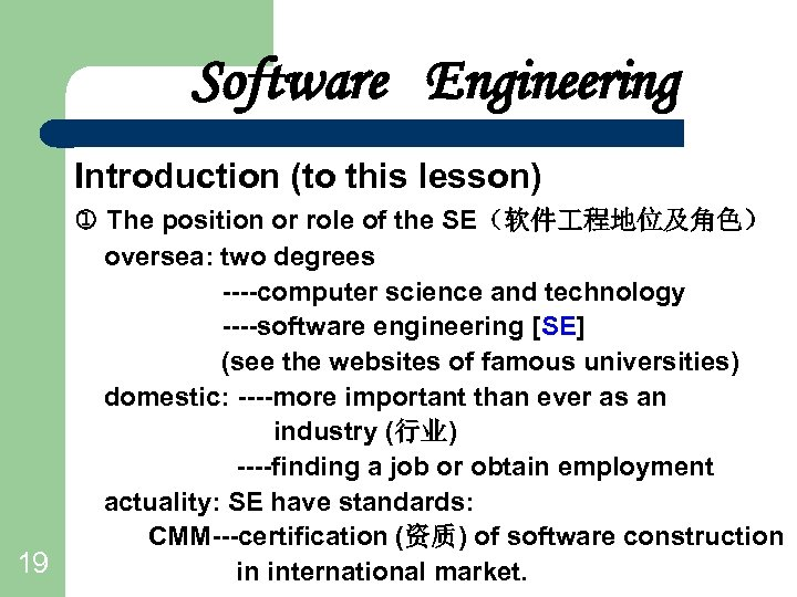 Software Engineering Introduction (to this lesson) The position or role of the SE(软件 程地位及角色)