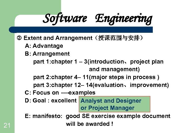 Software Engineering Extent and Arrangement(授课范围与安排) A: Advantage B: Arrangement part 1: chapter 1 –