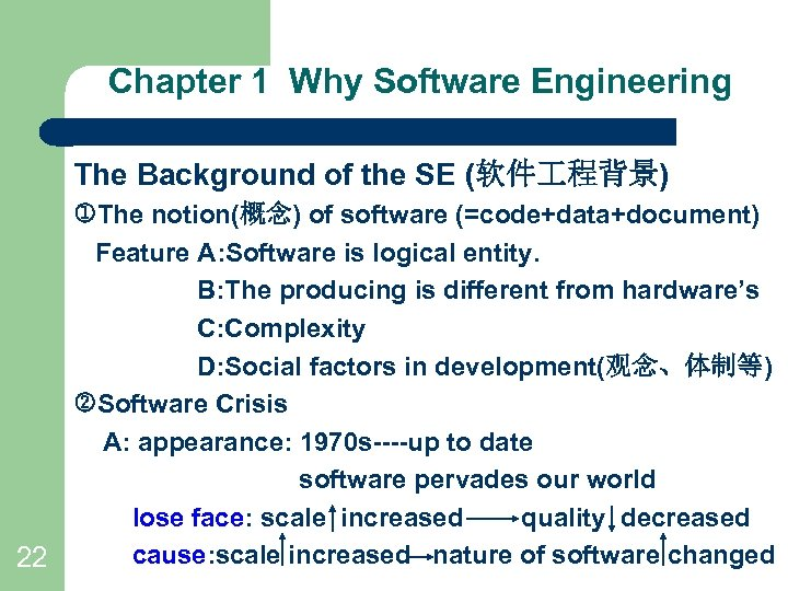 Chapter 1 Why Software Engineering The Background of the SE (软件 程背景) The notion(概念)
