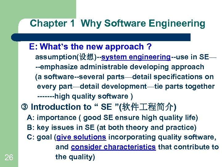 Chapter 1 Why Software Engineering E: What's the new approach ? assumption(设想)--system engineering--use in