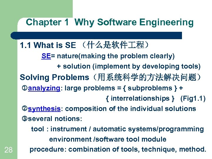 Chapter 1 Why Software Engineering 1. 1 What is SE (什么是软件 程) SE= nature(making