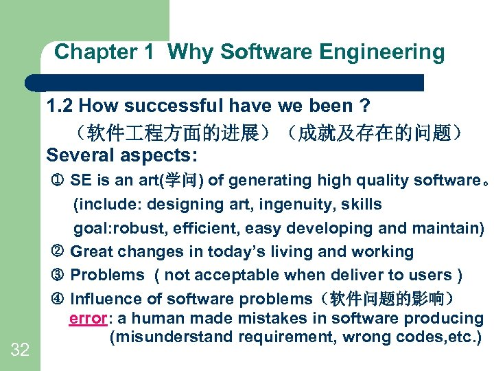 Chapter 1 Why Software Engineering 1. 2 How successful have we been ? (软件