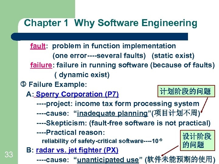 Chapter 1 Why Software Engineering fault: problem in function implementation (one error----several faults) (static