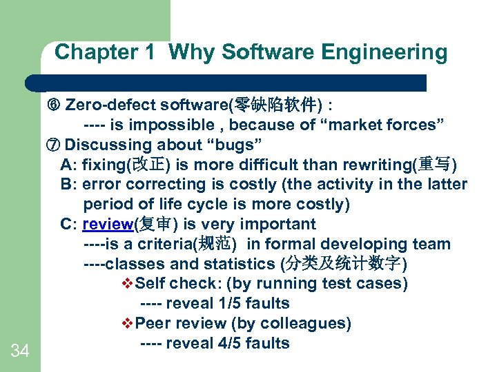 Chapter 1 Why Software Engineering 34 Zero-defect software(零缺陷软件) : ---- is impossible , because