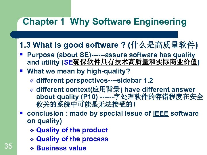 Chapter 1 Why Software Engineering 1. 3 What is good software ? (什么是高质量软件) §