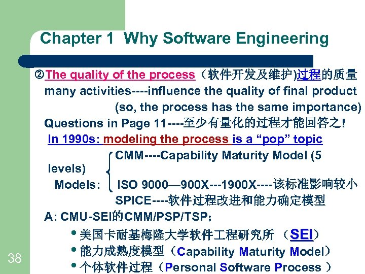 Chapter 1 Why Software Engineering The quality of the process(软件开发及维护)过程的质量 many activities----influence the quality