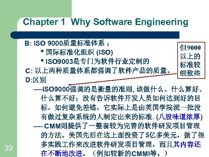 Chapter 1 Why Software Engineering 39 B: ISO 9000质量标准体系 ; 但9000 • 国际标准化组织 (ISO)