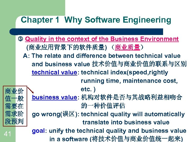 Chapter 1 Why Software Engineering Quality in the context of the Business Environment (商业应用背景下的软件质量)