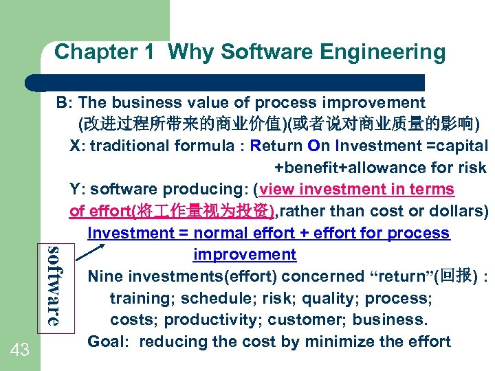 Chapter 1 Why Software Engineering software B: The business value of process improvement (改进过程所带来的商业价值)(或者说对商业质量的影响)
