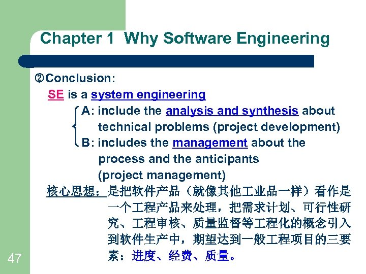 Chapter 1 Why Software Engineering Conclusion: SE is a system engineering A: include the
