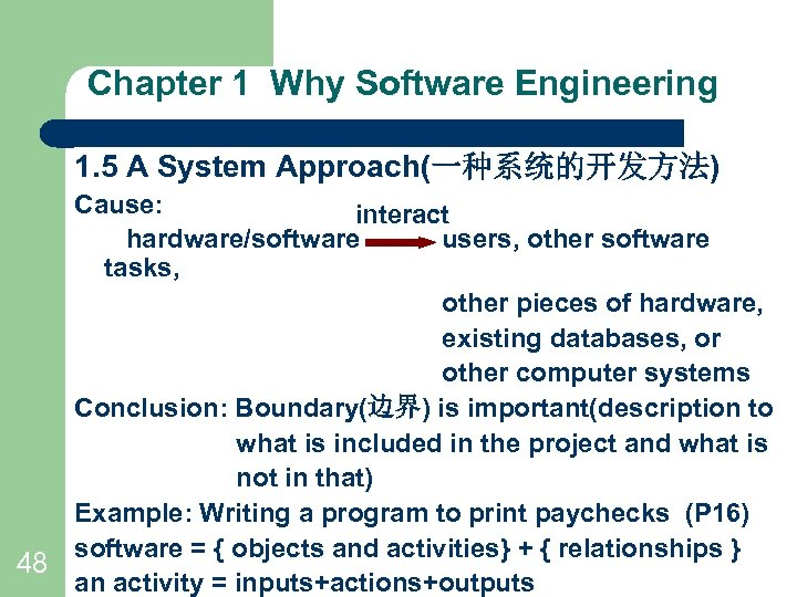 Chapter 1 Why Software Engineering 1. 5 A System Approach(一种系统的开发方法) Cause: interact hardware/software users,
