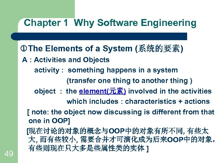 Chapter 1 Why Software Engineering The Elements of a System (系统的要素) 49 A :