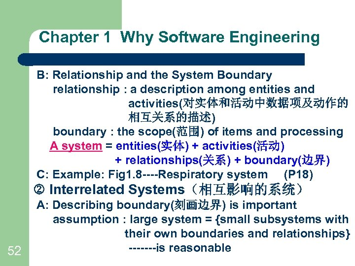 Chapter 1 Why Software Engineering B: Relationship and the System Boundary relationship : a