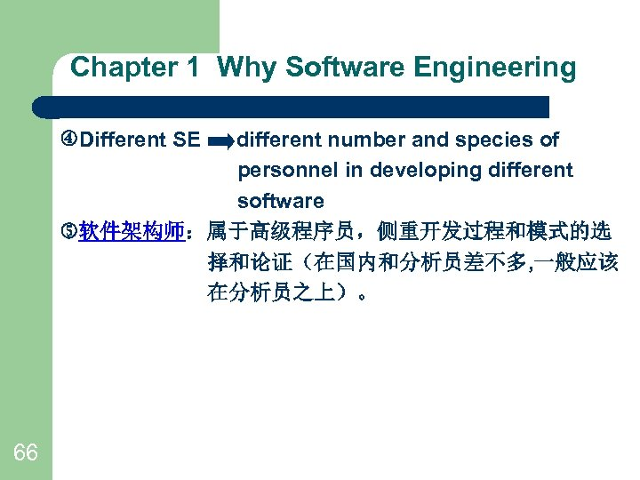Chapter 1 Why Software Engineering Different SE different number and species of personnel in