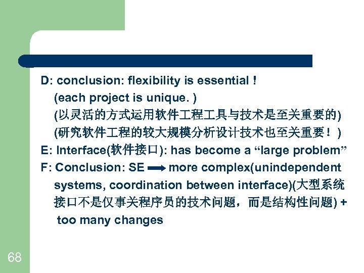 D: conclusion: flexibility is essential ! (each project is unique. ) (以灵活的方式运用软件 程 具与技术是至关重要的)