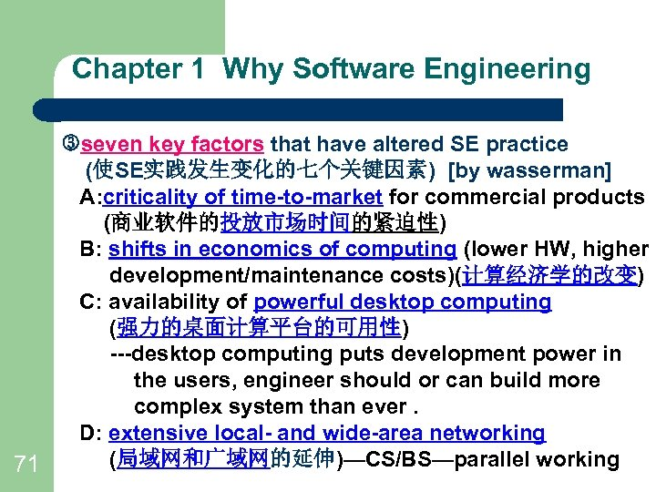 Chapter 1 Why Software Engineering seven key factors that have altered SE practice (使SE实践发生变化的七个关键因素)
