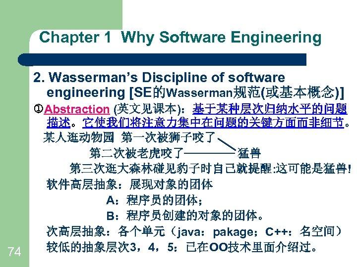 Chapter 1 Why Software Engineering 2. Wasserman's Discipline of software engineering [SE的Wasserman规范(或基本概念)] Abstraction (英文见课本):基于某种层次归纳水平的问题