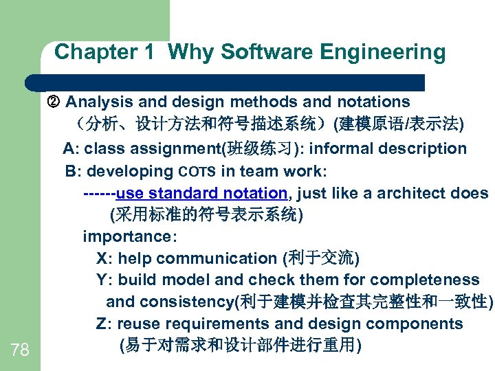 Chapter 1 Why Software Engineering Analysis and design methods and notations (分析、设计方法和符号描述系统)(建模原语/表示法) 78 A:
